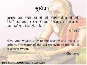 Chanakya Quotes | Inspirational Thoughts, Chanakya Niti, Teachings