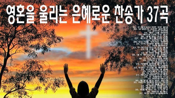 영혼을 울리는 은혜로운 찬송가 37곡연속듣기 CCM, Worship Song, Hillsong, YOUTUBE BEST CCM