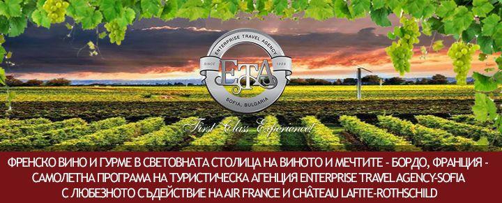 """""""Френско вино и Гурме в световната столица на виното и мечтите - Бордо, Франция"""" - самолетна програма на туристическа агенция Enterprise Travel Agency-Sofia с любезното съдействие на Air France и Château Lafite-Rothschild"""