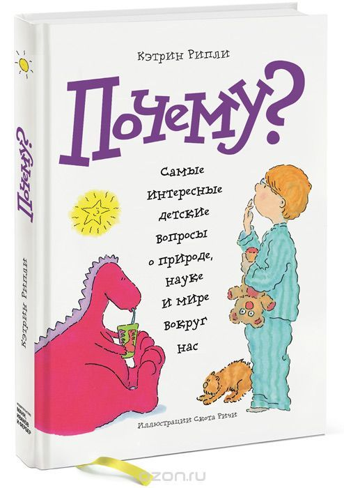 """Книга """"Почему? Самые интересные детские вопросы о природе, науке и мире вокруг…"""