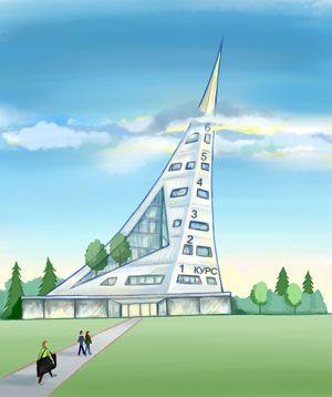 Так — если помечтать — представляет себе корпус </br>Института архитектуры и дизайна </br>через 100 лет студентка 5 курса Елена КАРПИЛЕНКО</br> (к 6 курсу студенты уже «подпирают» небо головой)