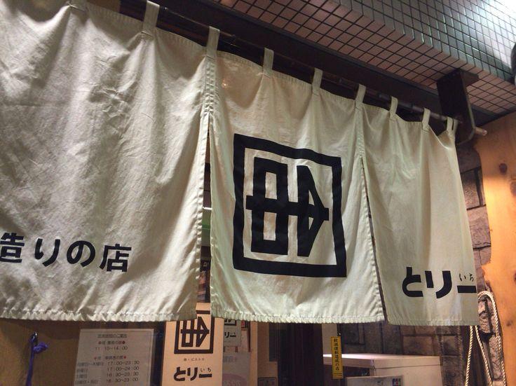 Tori-Ichi, favorite Izakaya, sake restaurant