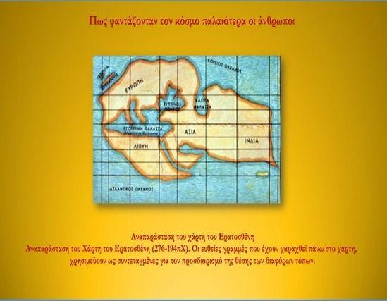 Γεωγραφία+Ε+τάξης,Οι+χάρτες+Ένα+εργαλείο+για+τη+μελέτη+του+κόσμου-Είδη+χαρτών