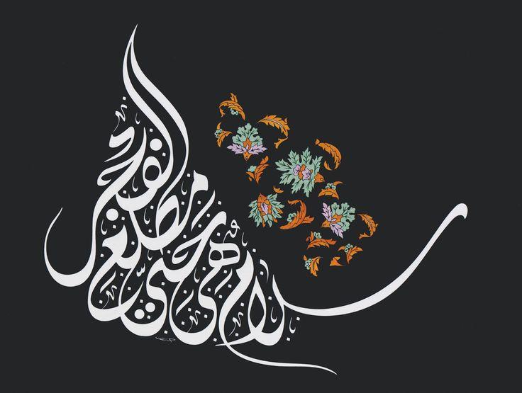 Selâmün hiye hattâ matla'ıl fecr (KADR, 5) (O gece, tan yerinin ağarmasına kadar bir esenliktir.)  HATTAT: Cemâl Abdülkerîm et Türk, dîvânî