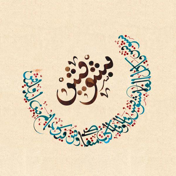 arabic calligraphy - mohammed al zahrani