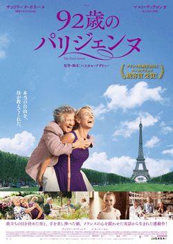 """フランス映画祭2016最高賞の観客賞受賞! 92歳のパリジェンヌが選んだ""""美しい人生"""" 。凛と生きる母と彼女を支え続ける娘の物語。  子どもや孫に恵まれて穏やかに暮らす91歳のマドレーヌは、まだまだ元気だがひとつだけ気がかりなことがあった。それは数年前に書き始めた「一人でできなくなったことリスト」の項目がどんどん増えていくこと。92歳の誕生日を迎えた彼女は、家族に自分の手で人生に幕を下ろすことを告げる…。"""