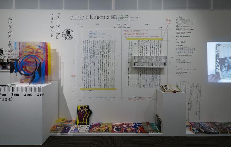 展覧会レヴュー: 本の世界を紡ぎ上げる、組版設計のすさまじさ「祖父江慎+コズフィッシュ展 ブックデザイ」 ● type.center