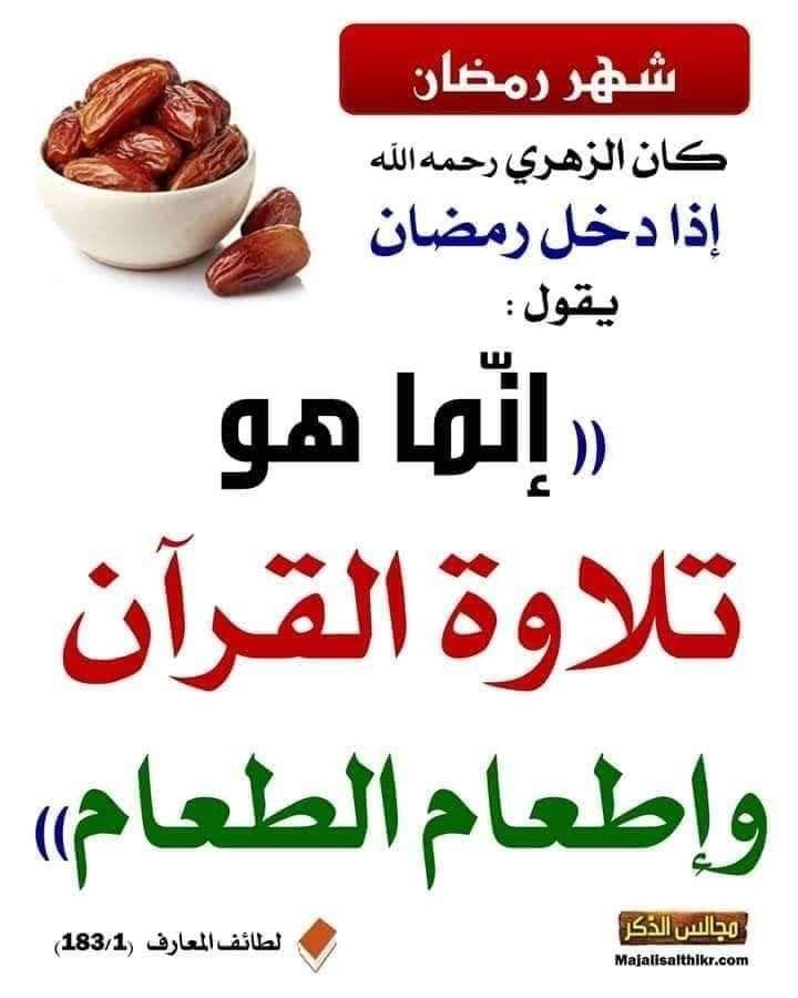 شهر رمضان Ahadith Islamic Teachings Hadith