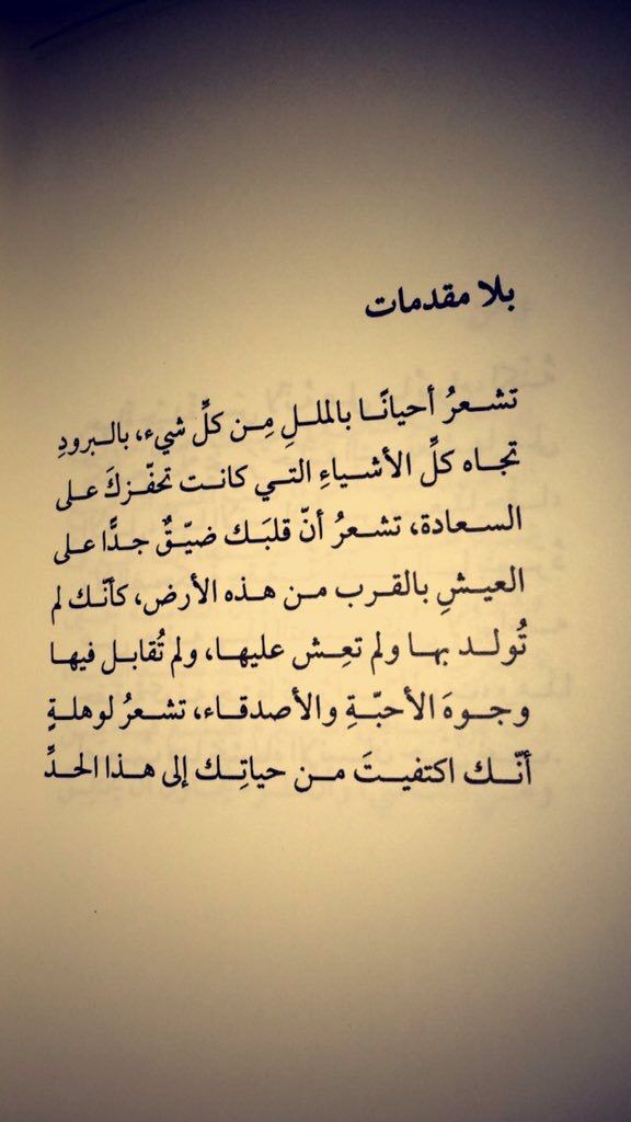 بلا مقدمات ولكن الحمدلله الإيمان بالله يجعلها مؤقته  أحمدك و أشكر فضلك يارب ☺️☺️☺️