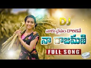 Naa Songs Telugu Private Dj Folk All Remix Mp3 Songs For Free Download Naa Song Naa Songs Privat Audio Songs Free Download Dj Mix Songs Old Song Download