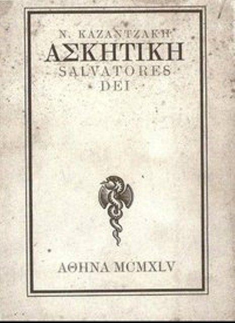Η ''Ασκητική'' του Καζαντζάκη είναι ένα από τα πιο δυνατά βιβλία που είχα την τύχη να διαβάσω