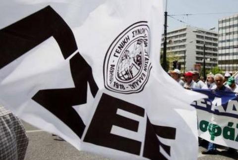 ΓΣΕΕ: Όχι στο ξεπούλημα της ΔΕΗ - Το ρεύμα είναι κοινωνικό αγαθό