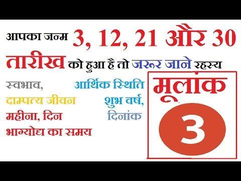 Secret of Mulank Bhagyank 3 II Numerology Birth Date 3, 12, 21, 30