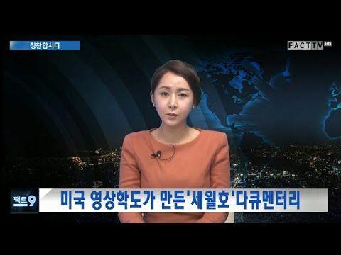 [팩트9뉴스] 뉴스팔로잉(14.12.23)-미국 영상학도가 만든 세월호 다큐멘터리