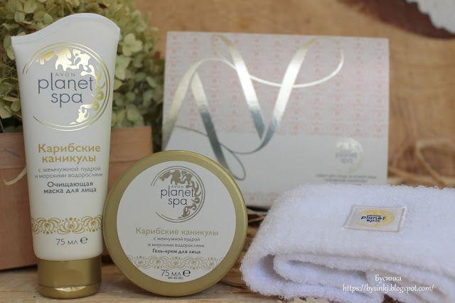 """©Бусинка: Avon Planet SPA набор для ухода за кожей """"Карибски..."""