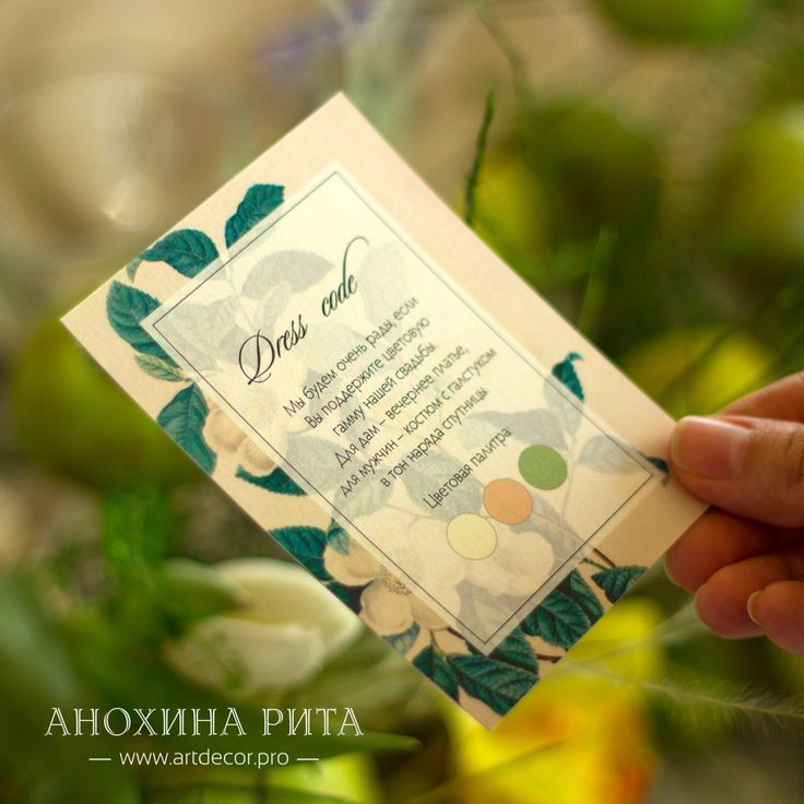 Карточка по дресс коду на свадьбе. Тема: весна, цветущая яблоня, зеленые яблоки.