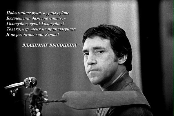 Владимир Высоцкий: