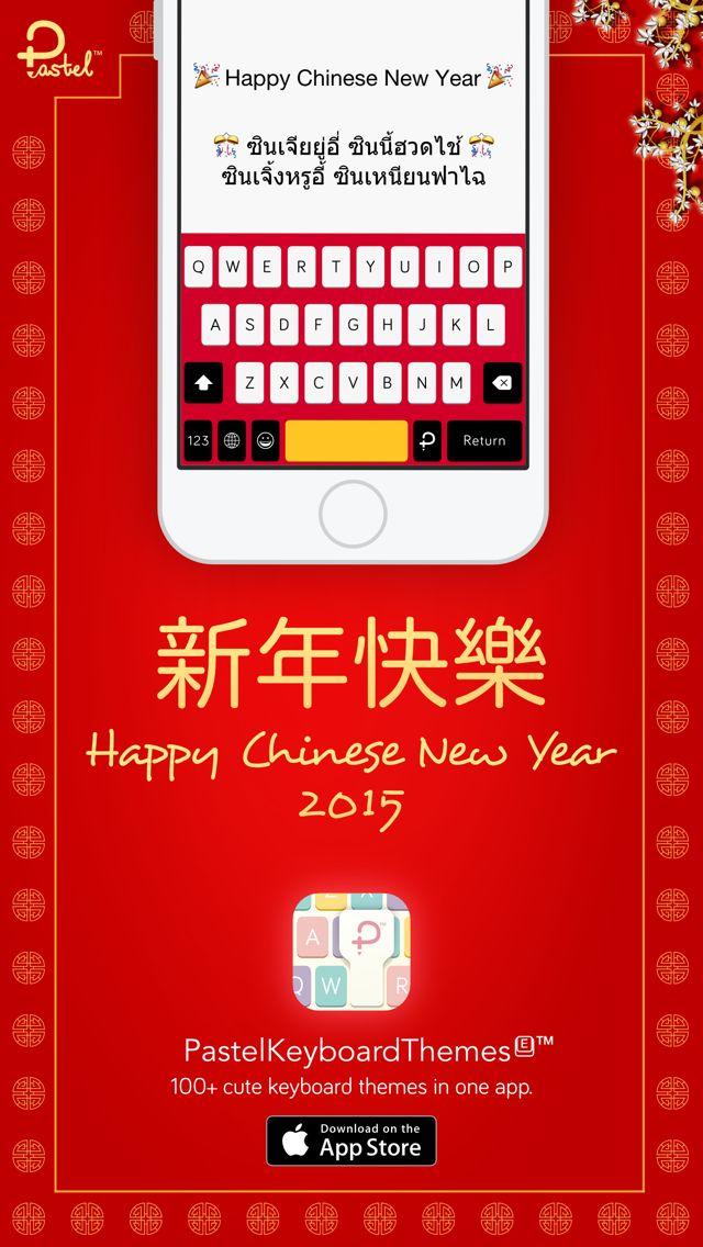 新年快乐 Happy Chinese New Year 2015 from i-App Creation Co., Ltd.