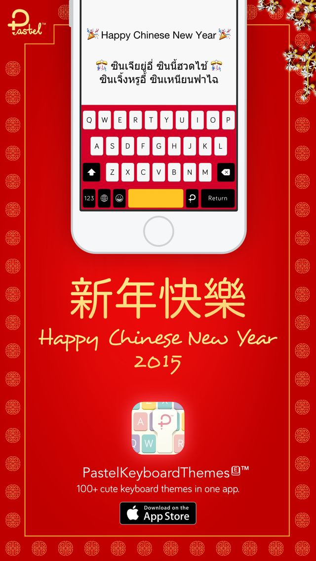 新年快乐 Happy Chinese New Year 2015 from i-App Creation Co., Ltd.