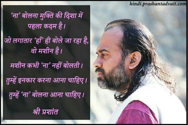 'ना' बोलना मुक्ति की दिशा में पहला कदम है। जो लगातार 'हाँ' बोले जा रहा है, वो मशीन है। मशीन कभी 'ना' नहीं बोलती। ~ श्री प्रशांत  #ShriPrashant #Advait #conditioning #negation Read at:-prashantadvait.comWatch at:-www.youtube.com/c/ShriPrashantWebsite:-www.advait.org.inFacebook:-www.facebook.com/prashant.advaitLinkedIn:-www.linkedin.com/in/prashantadvaitTwitter:-https://twitter.com/Prashant_Advait