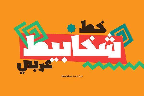 Kahraman Arabic Font In 2020 Arabic Font Web Font Font Bundles