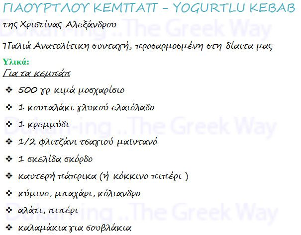 ΓΙΑΟΥΡΤΛΟΥ ΚΕΜΠΑΠ - YOGURTLU KEBAB :: Dukan-ing ..The Greek Way