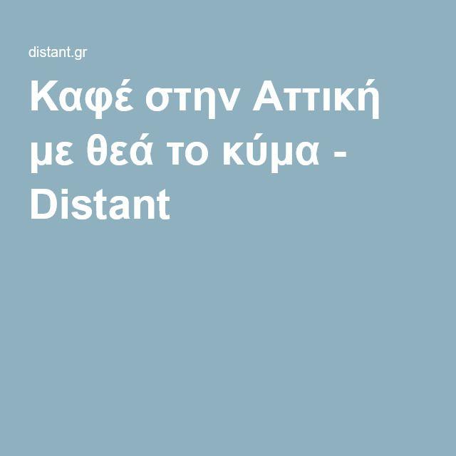 Καφέ στην Αττική με θεά το κύμα - Distant
