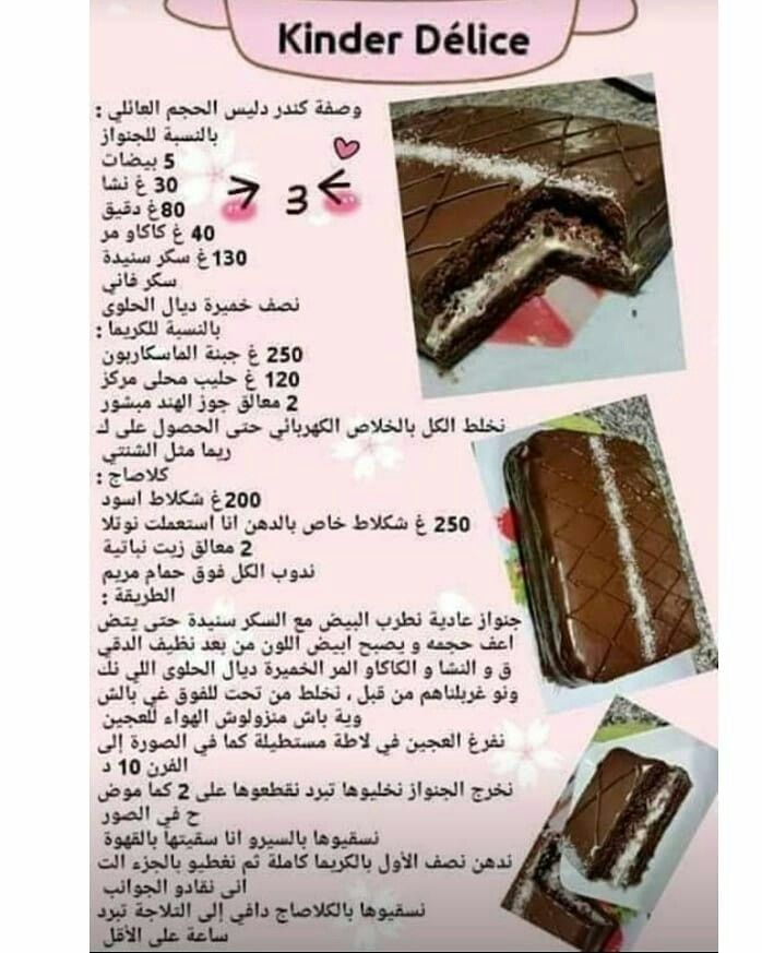 Pin By Billelk 15 On Cuisines Arabic Food Food Receipes Cake Recipes