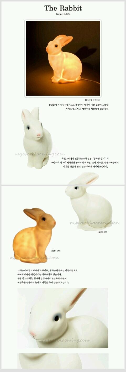 토끼램프 봉쁘앙을 아시나요 :: 네이버 블로그