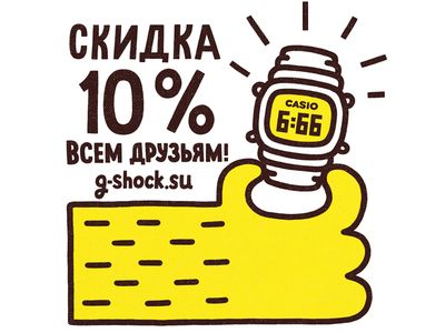 Discount for my friends