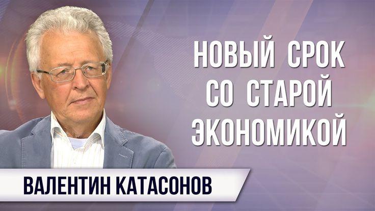 Валентин Катасонов. Глубинное государство рулит Америкой; есть ли оно у ...