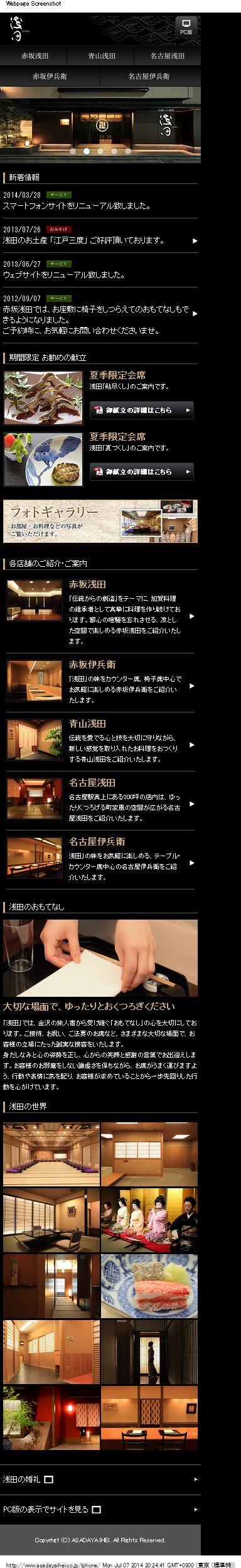 加賀料理の料亭「浅田」|伝統からの創造