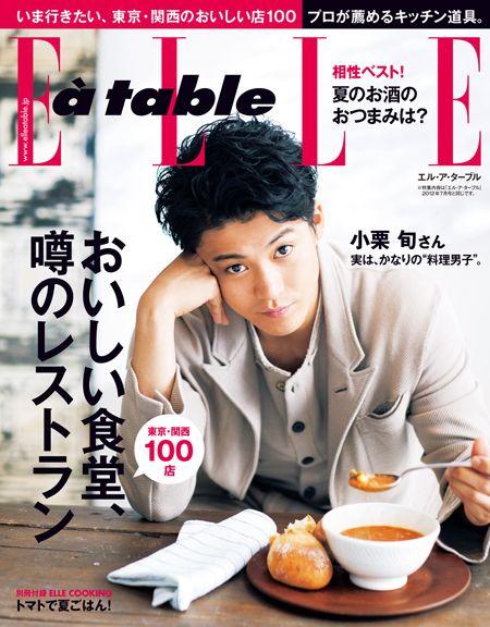 【表紙 小栗旬ver】ELLE a table(エル・ア・ターブル)2012年 [雑誌]【楽天ブックス】