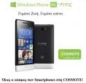 Διαγωνισμός: Κερδίστε το Windows Phone HTC 8S, προσφορά της Cosmote