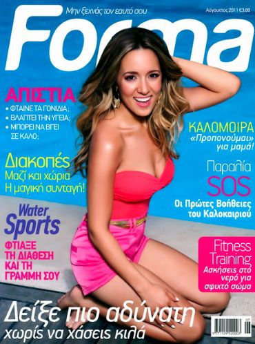 Kalomira on the cover of Forma Magazine. Kalomira is a Greek Superstar. She is an award winning singer, songwriter, spokeswoman, host, actress, and activist. More at Kalomira.com #kalomira #kalomoira #kalomiraboosalis