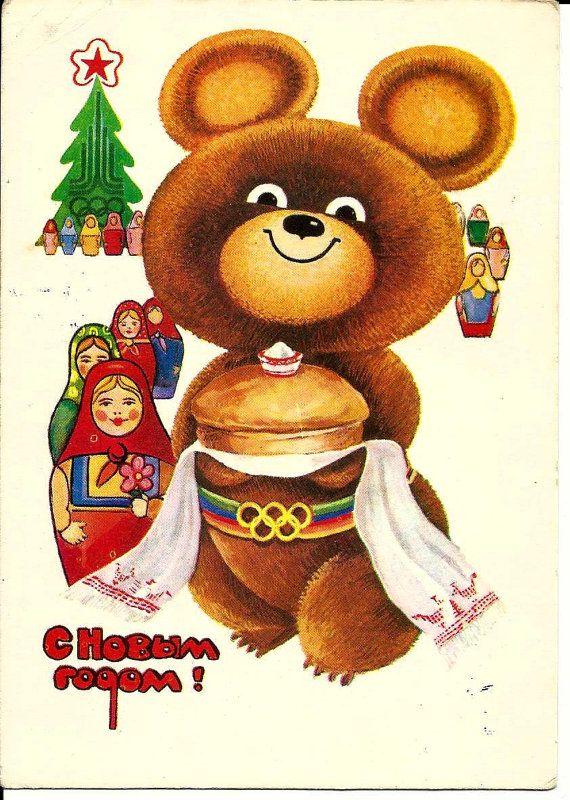 Moscow Olympics Bear Mascot Misha-Matryoshka - Vintage Russian Postcard