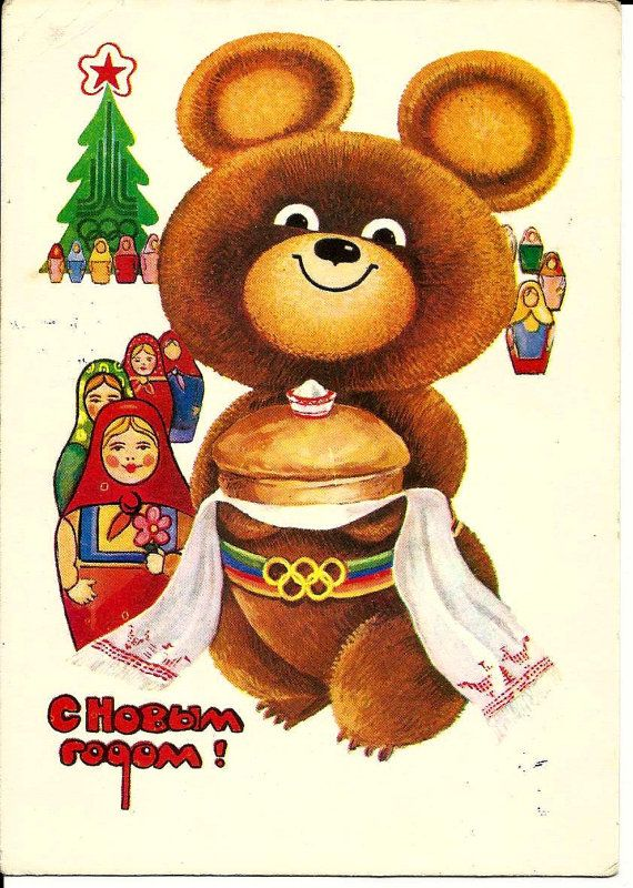 Vintage Moscow Olympics Bear Mascot Misha Postcard, image via LucyMarket, etsy