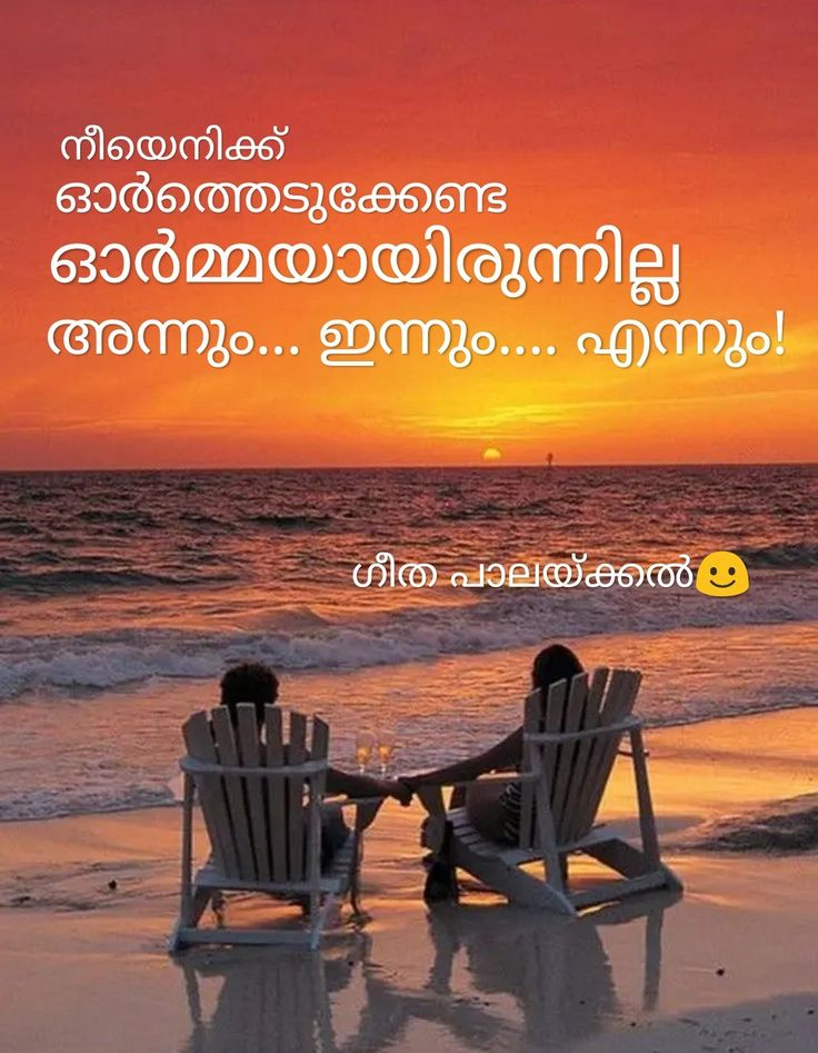 pinterest ഗീത പാലക്കൽ ☺ (With images) Malayalam quotes