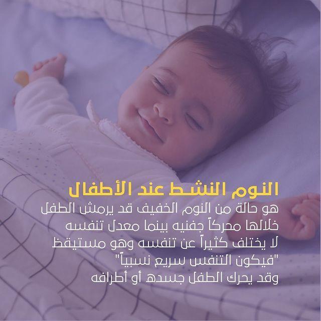مفارش ميلين On Instagram ماذا تعرف عن النوم النشط عند الأطفال طفل مولود اطفال مواليد النوم نوم النوم In 2021 Incoming Call Screenshot Incoming Call Gag