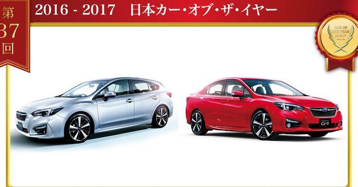 Subaru Impreza Beats A4, Prius & E-Class To Win 2017 Japan Car Of The Year Award #Car_Of_The_Year #Japan