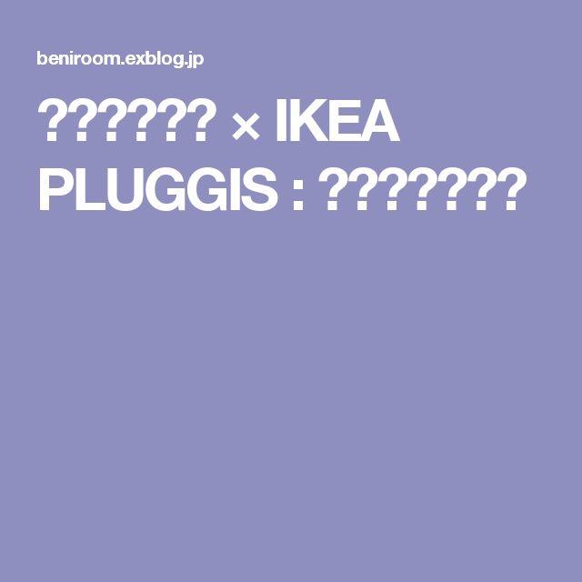 冷蔵庫の収納 × IKEA PLUGGIS : 白黒ウサギ小屋