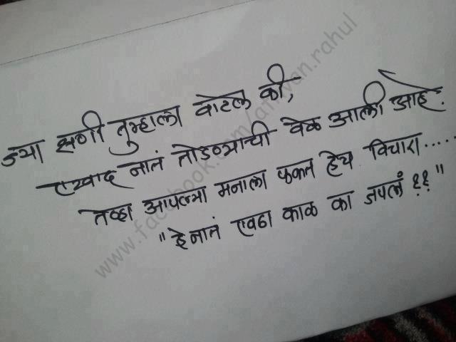 282 best MY MARATHI images on Pinterest Hindi quotes, Marathi - best of letter format in marathi language