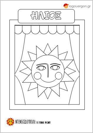 Οι μικροί μας φίλοι θα χαρούν πολύ εκτυπώνοντας και χρωματίζοντας την εικόνα ζωγραφικής με τον Ήλιο της Ντενεκεδούπολης καθώς και γεμίζοντας με χρώμα τα περιγράμματα των γραμμάτων που αποτελούν το όνομα του
