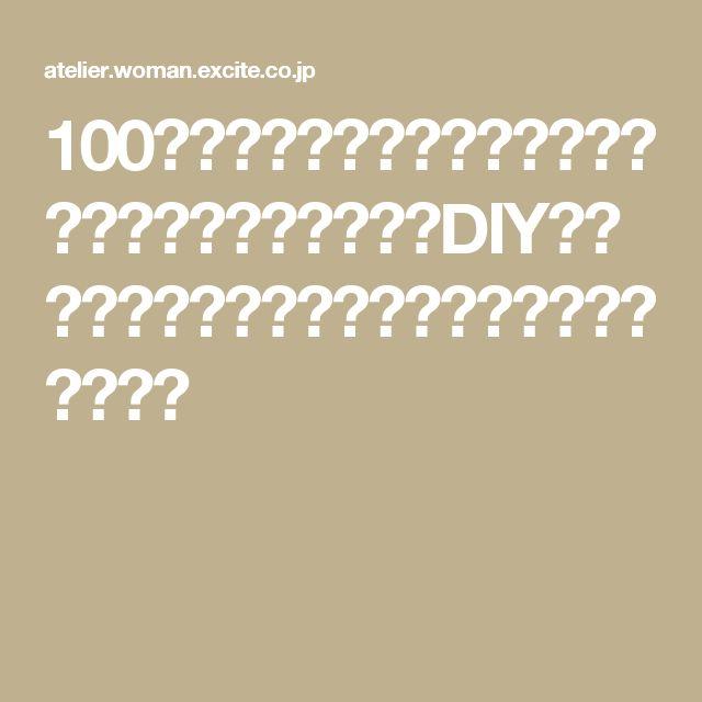100均で作るピアスホルダーの作り方|その他|日曜大工・DIY|ハンドメイド、手作り作品の作り方ならアトリエ