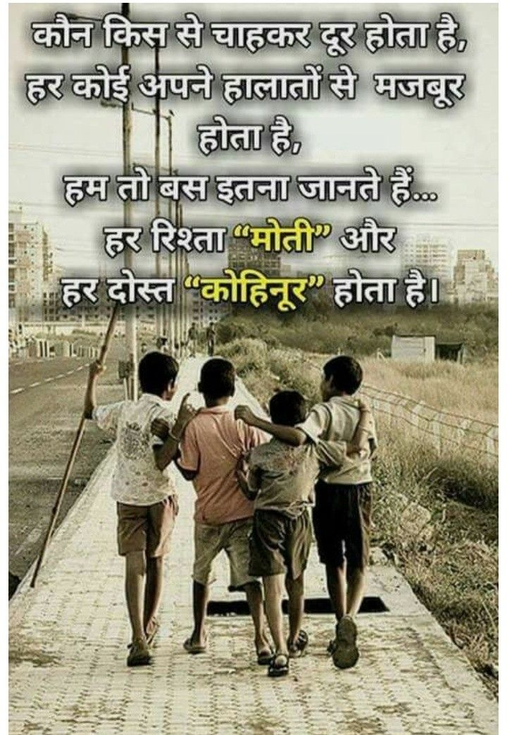 Pin By Y Rana On Friends Friendship Quotes Funny Friendship