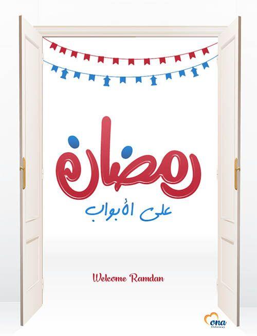 Ramadan Kareem Wallpapers 2016 - 3
