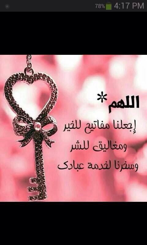 231 best دعاء images on Pinterest | Islamic, Arabic quotes and ...