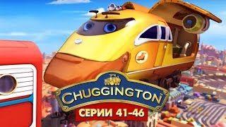 Веселые паровозики из Чаггингтона - все серии подряд (41-46) 1 СЕЗОН - мультфильмы про паровозики - YouTube