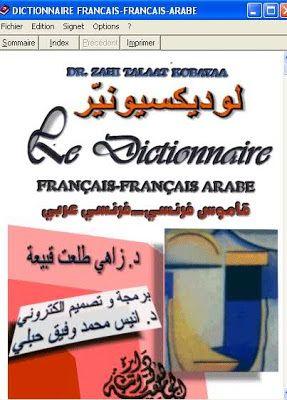 la faculté: le dictionnaire : français - français - arabe
