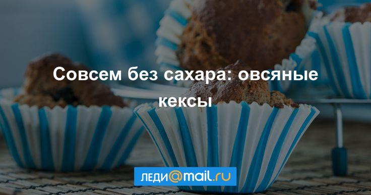 Овсяные кексы - пошаговый рецепт с фото: В составе этих вкусных кексов нет ни грамма сахара! - Леди Mail.Ru